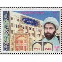 2863 تمبربزرگداشت شهید دکتر مفتح 1379