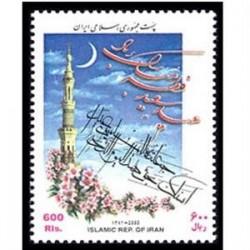 2978 تمبر عید سعید فطر 1382