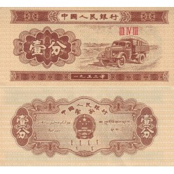 اسکناس 1 فن - چین 1953 با اعداد کنترلی لاتین 3 حرفی