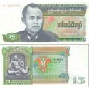 اسکناس 15 کیات - برمه 1986