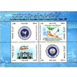 3061 تمبر مجالس آسیائی برای صلح 1386