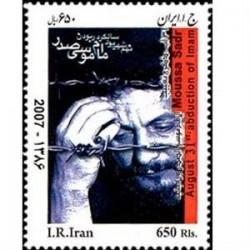 3069 تمبر سالگرد امام موسی صدر 1386