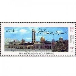 3104 تمبر آستان حضرت عبدالعظیم 1387