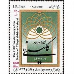 3107 تمبر ثقه الاسلام کلینی 1387