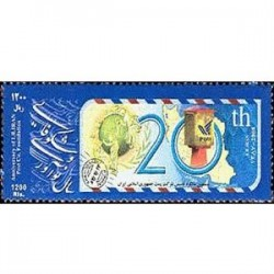 3118 تمبر سالگرد شرکت پست 1387