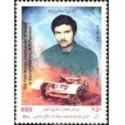 3120 تمبر شهید محمد رضا پورکیان 1387