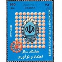 3123 تمبر تاسیس بانک ملی ایران 1387