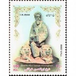 3125 تمبر شیخ ابوالحسن خرقانی 1387