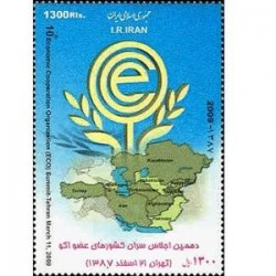 3133 تمبر اجلاس کشورهای عضو اکو 1387