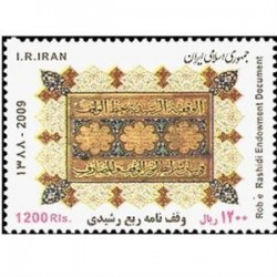 3154 تمبر وقف نامه ربع رشیدی 1388