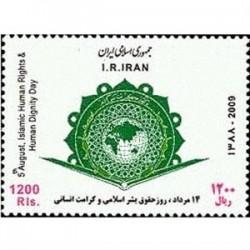 3162 تمبر روز حقوق بشر اسلامی 1388