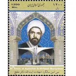 3187 تمبر آیت الله دکتر مفتح 1389