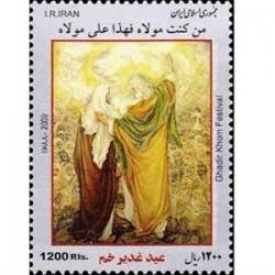 3205 تمبر عید غدیر خم 1389