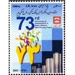 3206  تمبر تاسیس بانک مسکن 1389