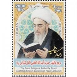 3244 تمبر آیت الله فاضل لنکرانی1390