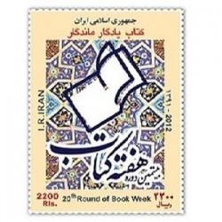 3331 تمبر یادبود بیستمین دوره هفته كتاب سال 1391