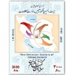 3335 - تمبر یادبود سربازان گمنام امام زمان (ع) 1392