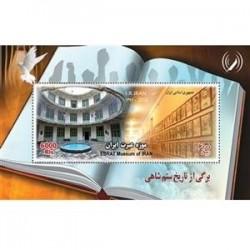 3334 - تمبر یادبود موزه عبرت 1392