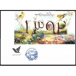 پاکت مهر روز سونیرشيت جشن جهانی نوروز 1393