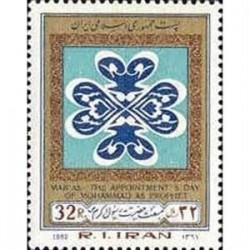 2044 مبعث حضرت رسول اکرم(ص) 1361