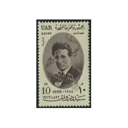 1 عدد تمبر سید درویش - آهنگساز - پدر سرود ملی مصر - مصر 1958