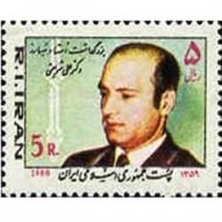 2000 - 1 عدد تمبر بزرگداشت دکتر علی شریعتی 1359 تک