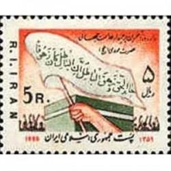 2001 - 1 عدد تمبر زاد روز حضرت مهدی (عج) 1359 تک