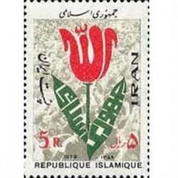 1964 - 1 عدد تمبر جمهوری اسلامی 1358 تک