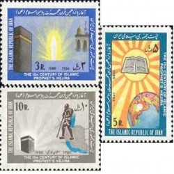 1974 - 3 عدد تمبر آغاز پانزدهمین قرن هجرت 1358 تک