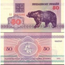 اسکناس 50 روبل - بلاروس 1992 تک