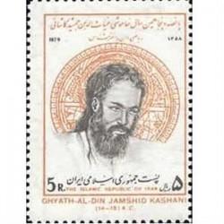 1973 - 1 عدد تمبر 550مین سال خاموشی  غیاث الدین جمشید کاشانی 1358 تک