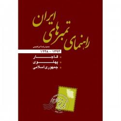کتاب راهنمای تمبرهای ایران 1394 - انجمن تمبر ایران