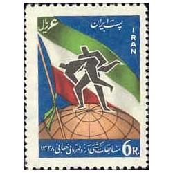 1091 - تمبر مسابقات کشتی جهانی - تهران  1338 تک