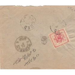 پاکت نامه شماره 29 - با تمبر 5 شاهی1280 ه ش سری موقتی تهران حروف بزرگ -  مقصد یزد مبدا مشهد از مسیر تهران