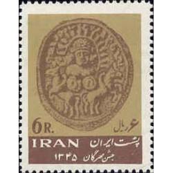 1342 - تمبر جشن مهرگان (2) 1345