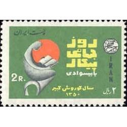 1544 - تمبر پیکار با بیسوادی 1350