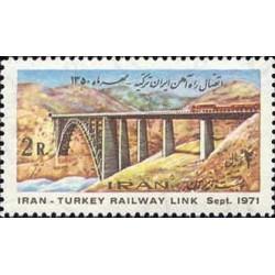 1550 - تمبر اتصال راه آهن ایران-ترکیه 1350