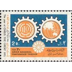 1573 - تمبر هفتمین کنفرانس سازمان بین المللی کار 1350