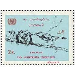 1574 - تمبر بیست و پنجمین سالگرد یونیسف 1350