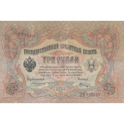 اسکناس 3 روبل - شوروی 1905 - امضا  Konshin & Shagin