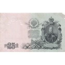 اسکناس 25 روبل - روسیه 1909 - امضا Shipov & Gusev - مطابق عکس