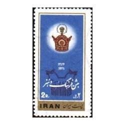 1816 - تمبر جشن فرهنگ و هنر(7) 1353