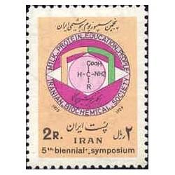 1798 - تمبر پنجمین سمپوزیم بیوشیمی 1354