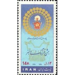 1855 - تمبر جشن فرهنگ و هنر (8) 1355