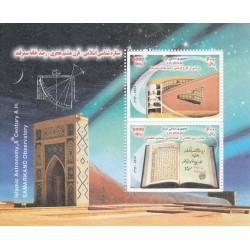 3406 - سونیرشیت ستاره شناسی اسلامی 1394 -رصد خانه سمرقند