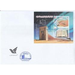 پاکت مهر روز تمبر ستاره شناسی اسلامی 1394