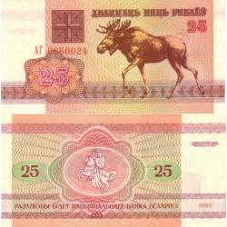 اسکناس 25 روبل - بلاروس 1992
