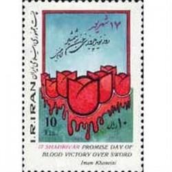 2141 روز نوید پیروزی خون بر شمشیر 1364