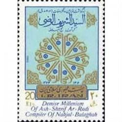2148 بزرگداشت وفات سید شریف الرضی 1364