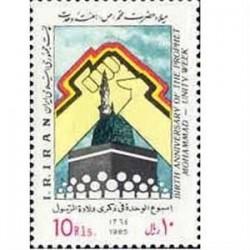 2153 میلاد حضرت محمد (ص) هفته وحدت 64
